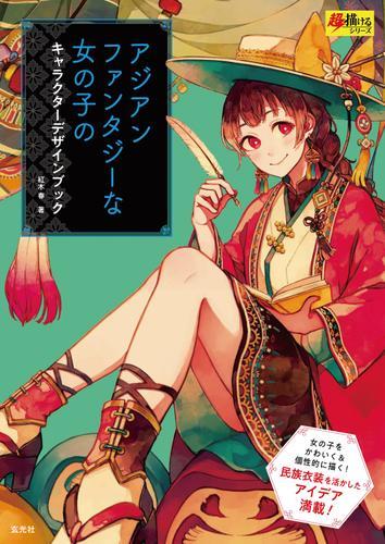アジアンファンタジーな女の子のキャラクターデザインブック / 紅木春