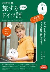 NHKテレビ 旅するためのドイツ語 (2021年4月号) / NHK出版