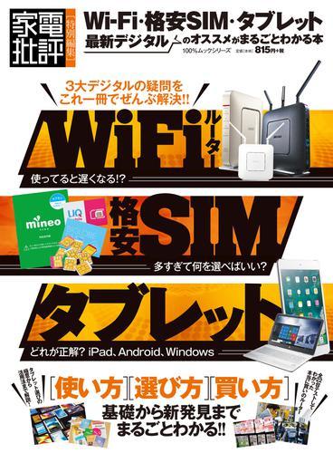 100%ムックシリーズ Wi-Fi・格安SIM・タブレット 最新デジタルのオススメがまるごとわかる本 / 晋遊舎