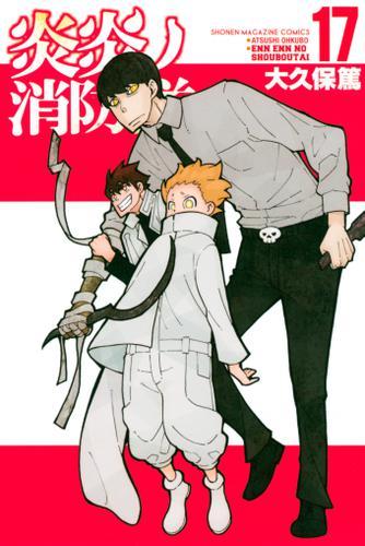 炎炎ノ消防隊(17) / 大久保篤