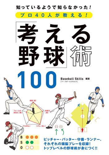 プロ40人が教える!「考える野球」術100 / Baseball Skills