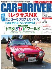 CAR and DRIVER(カーアンドドライバー) (2021年12月号) 【読み放題限定】 / 毎日新聞出版