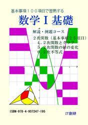 数学I 基礎 解説・例題コース 2次関数 / 石井大裕