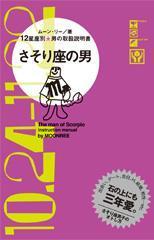 さそり座の男 12星座別★男の取扱説明書 / ムーン・リー