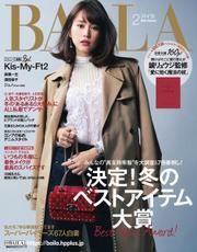 BAILA(バイラ) (2月号)