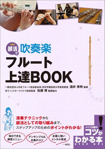 部活で 吹奏楽 フルート 上達BOOK / 酒井秀明