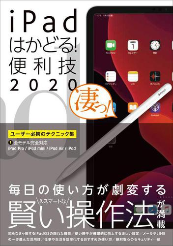 iPadはかどる!便利技2020(全機種対応の最新テクニック集) / standards