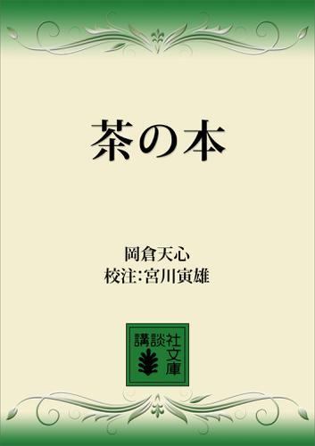 茶の本 / 岡倉天心
