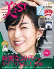 美ST(美スト) (2021年6月号) / 光文社