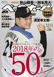週刊ベースボール (2017年12/11号)