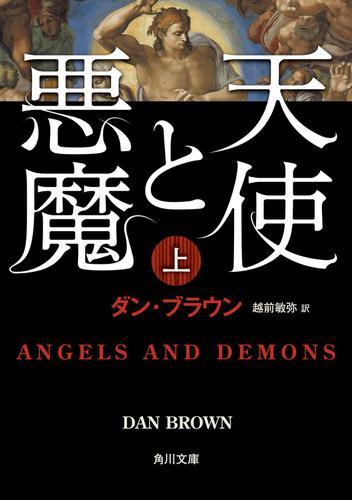 天使と悪魔(上) / ダン・ブラウン