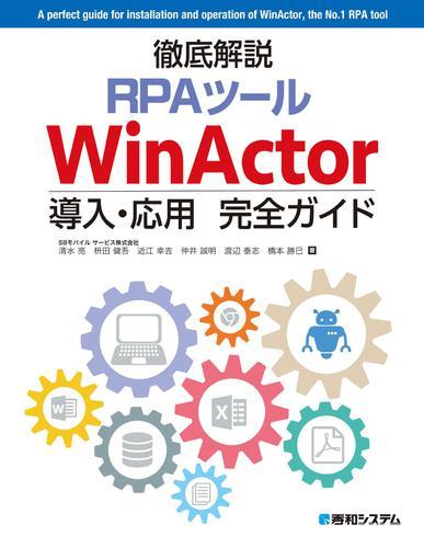 徹底解説RPAツール WinActor導入・応用完全ガイド / 清水亮