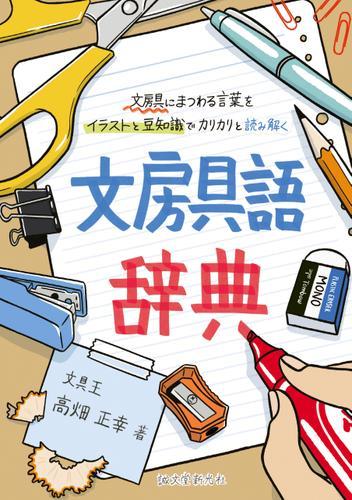 文房具語辞典 / 高畑正幸