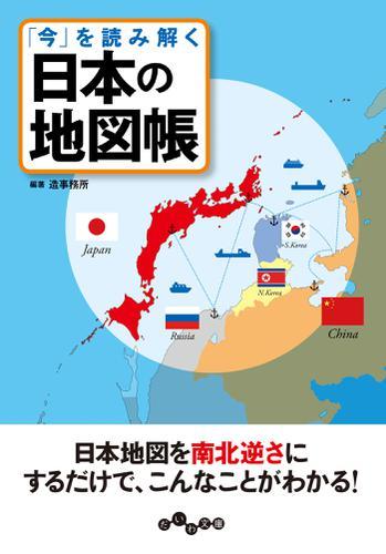 「今」を読み解く 日本の地図帳 / 造事務所
