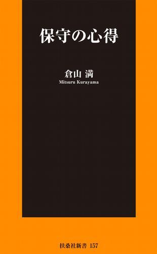 保守の心得 / 倉山満