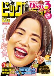 ビッグコミック 2021年12号(2021年6月10日発売) / ビッグコミック編集部