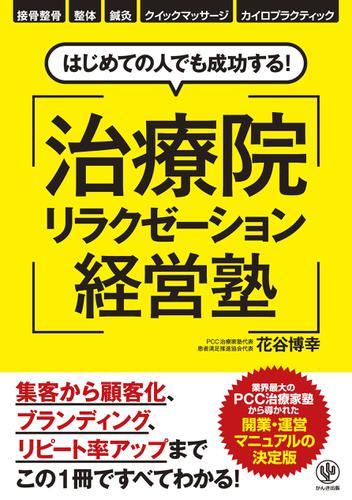 はじめての人でも成功する! 治療院リラクゼーション経営塾 / 花谷博幸