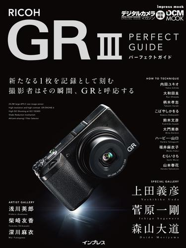 RICOH GR III PERFECT GUIDE / 森山大道