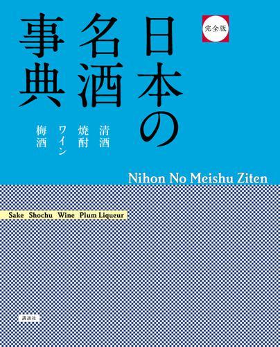 完全版 日本の名酒事典 / 講談社