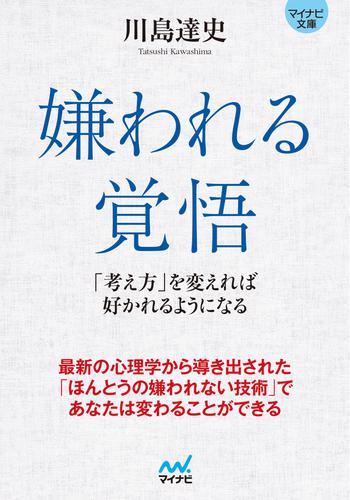 マイナビ文庫 嫌われる覚悟 / 川島達史