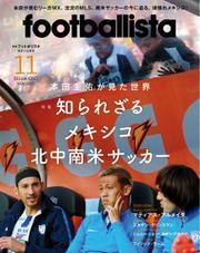 footballista(フットボリスタ) (2017年11月号) 【読み放題限定】