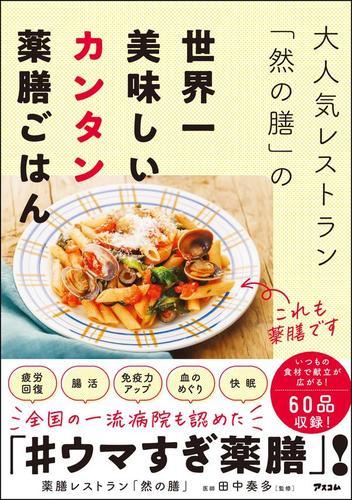 大人気レストラン「然の膳」の世界一美味しいカンタン薬膳ごはん / 然の膳