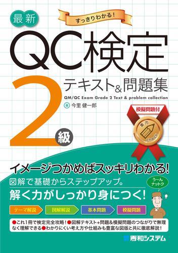 最新QC検定 2級テキスト&問題集 / 今里健一郎