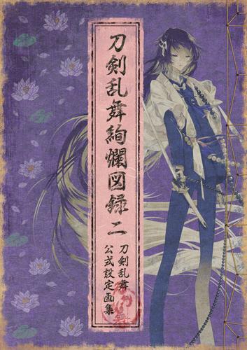 刀剣乱舞絢爛図録 二 / ニトロプラス
