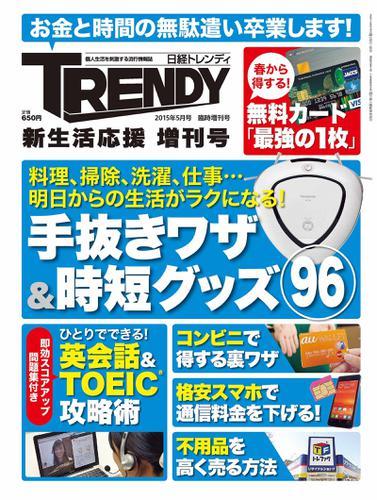 日経トレンディ 新生活応援 増刊号 日経トレンディ5月号臨時増刊 / 日経トレンディ