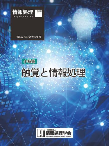 情報処理2021年7月号別刷「《小特集》触覚と情報処理」 (2021/06/15) / 情報処理学会