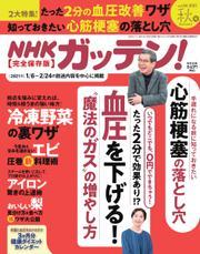 NHKガッテン! (2021年 秋号(vol.54)) / 主婦と生活社