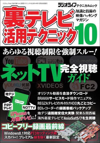 裏テレビ活用テクニック10 / 三才ブックス