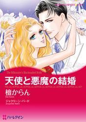天使と悪魔の結婚【分冊版】1巻 / ジャクリーン・バード