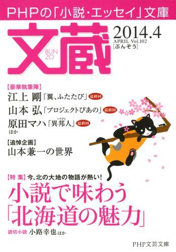 文蔵 2014.4 / 「文蔵」編集部