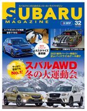 SUBARU MAGAZINE(スバルマガジン) (Vol.32) / 交通タイムス社