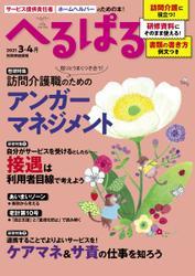 へるぱる (2021年3・4月号) / 世界文化社