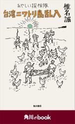 あやしい探検隊 台湾ニワトリ島乱入 (角川ebook)