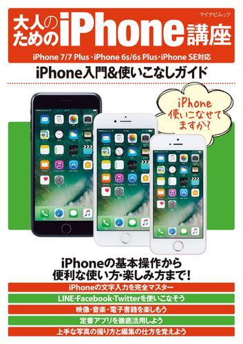 大人のためのiPhone講座 iPhone 7/7 Plus・iPhone 6s/6s Plus・iPhone SE対応 / マイナビ出版