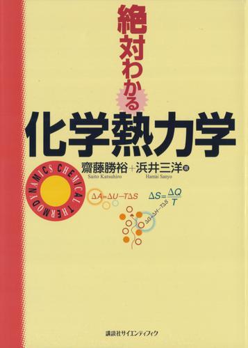 絶対わかる化学熱力学 / 齋藤勝裕