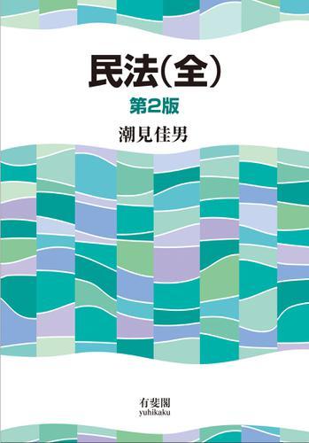 民法(全)(第2版) / 潮見佳男