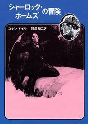 シャーロック・ホームズの冒険【阿部知二訳】 / コナン・ドイル