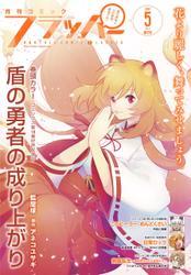 【電子版】月刊コミックフラッパー 2021年5月号 / フラッパー編集部