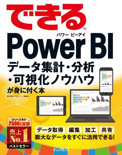 できるPower BI データ集計・分析・可視化ノウハウが身に付く本 / 奥田 理恵