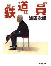 鉄道員(ぽっぽや) / 浅田次郎