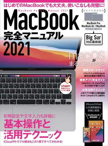 MacBook完全マニュアル2021(Big Sur&M1モデル対応最新版) / standards