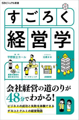 すごろく経営学 / 平野敦士カール