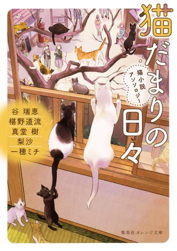 猫だまりの日々 猫小説アンソロジー / 椹野道流