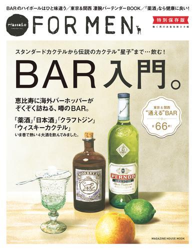 Hanako FOR MEN 特別保存版 BAR入門 / マガジンハウス