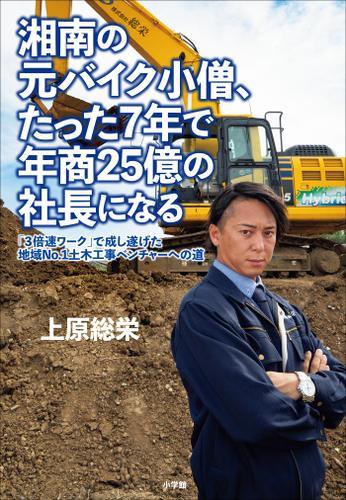 湘南の元バイク小僧、たった7年で年商25億の社長になる ~「3倍速ワーク」で成し遂げた地域No.1土木工事ベンチャーへの道~ / 上原総栄
