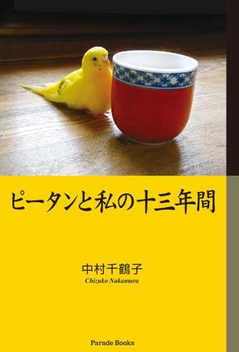 ピータンと私の十三年間 / 中村千鶴子